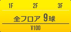 全フロア10球100円