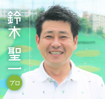 鈴木 聖一 プロ