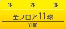 全フロア12球100円