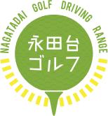 永田台ゴルフ